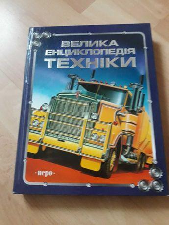 Велика енциклопедія техніки