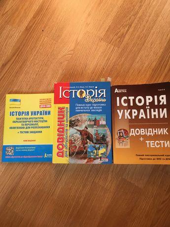 ЗНО Довідник «Історія України» Власов