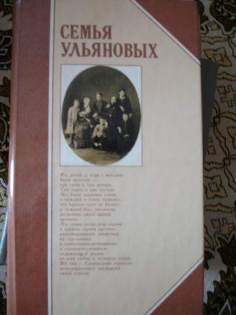 семья ульяновых 1984г