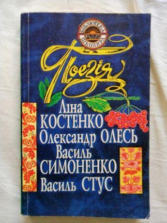 Поезія Костенко,Олесь,Симоненко,Стус