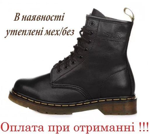 Ботинки Dr. Martens Classic Boots 36-45р /Доктор Мартинс ЗИМА і ОСІНЬ
