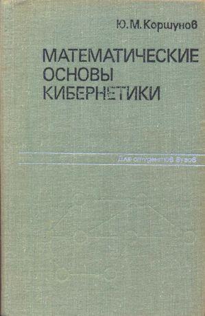 Коршунов Ю. М. Математические основы кибернетики