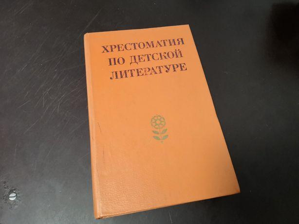 """Хрестоматия по детской литературе. """"Просвещение"""", 1984г"""