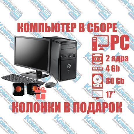 Компьютер, в сборе, комплект, ПК, 2 ядра, Intel, 4 Гб ОЗУ, 80 Гб HDD