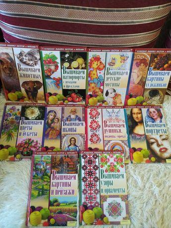 Книги Вышивание бисером и нитками