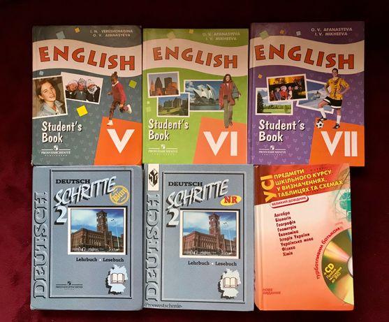 Учебники по английскому и немецкому языку для 5,6,7 классов