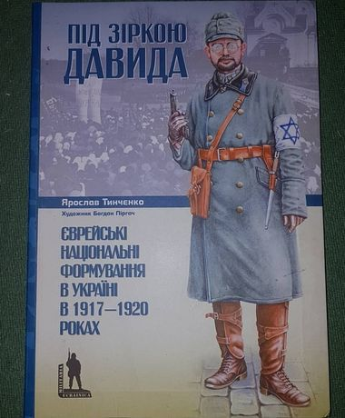 Єврейські народні формування в Україні 1917-1920. Тинченко Ярослав