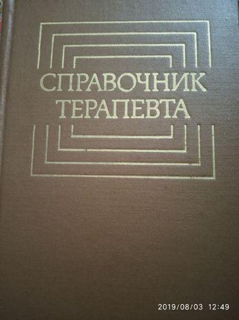 Справочник терапевта Комаров довідник терапевта медицина
