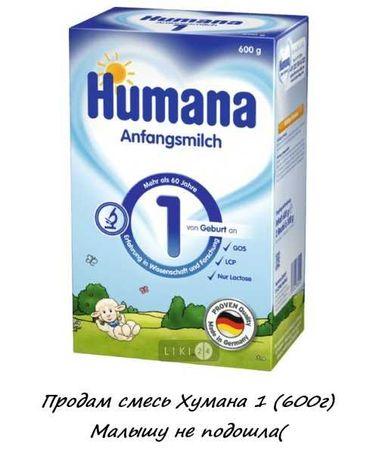 смесь Хумана 1 (600г)