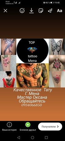 Тату татуировка рисунок на теле