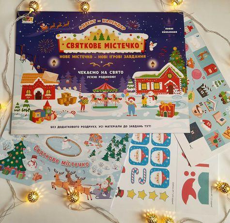 Адвент-календар для дітей