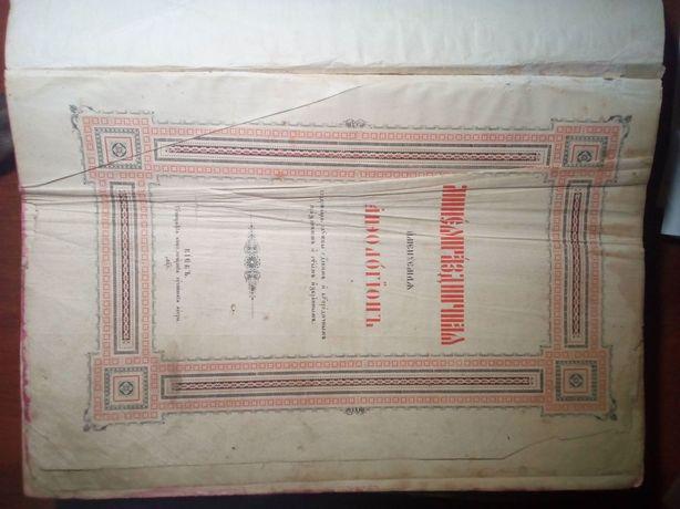 Церковные книги.1800годов. Миния праздничная,состояние 3 из 5.