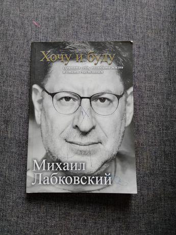 Хочу и буду М.Лабковский