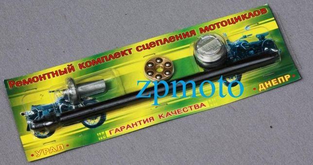 Ремкомплект ремонтный комплект сцепления Днепр (Мт) Урал К-750 (Касик)