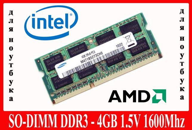DDR3 4GB 8GB SODIMM PC3, PC3L Память для Ноутбука