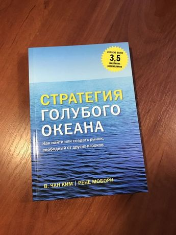 Ким Чан| Стратегия голубого океана| Переход к голубому океану