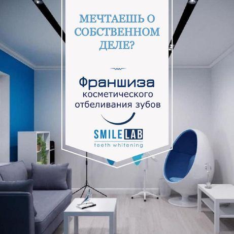 Косметическая Франшиза/Бизнес по отбеливанию зубов Smile lab