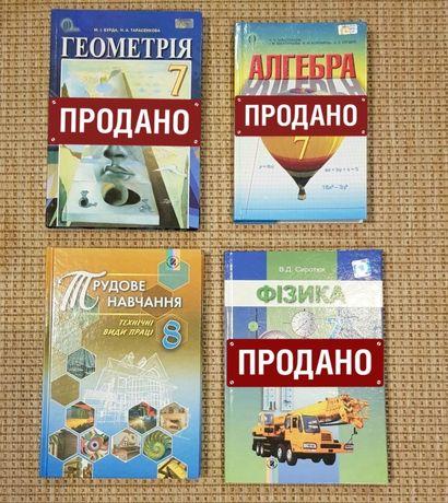 Учебники для 7 и 8 класса