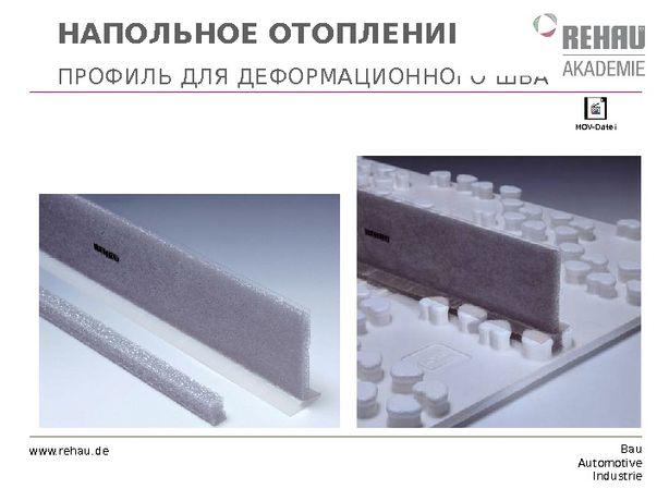 Профиль Rehau для деформационного шва 10х100, длина 1,2 м сландо ОЛХ
