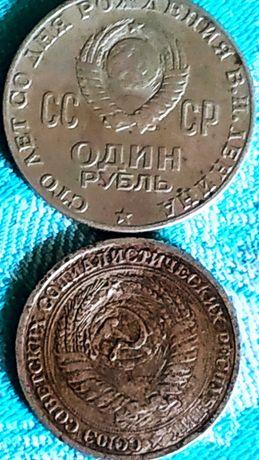 монеты номиналом один рубль 1965г., 100 лет со дня рождения Ленина