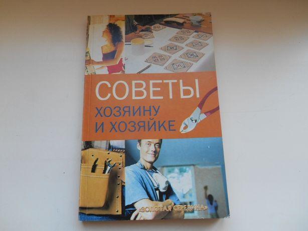 """книга """"Советы хозяину и хозяйке"""" новая"""