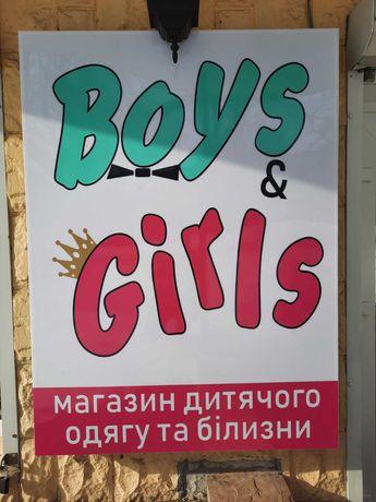 Продається готовий бізнес дитячого одягу.