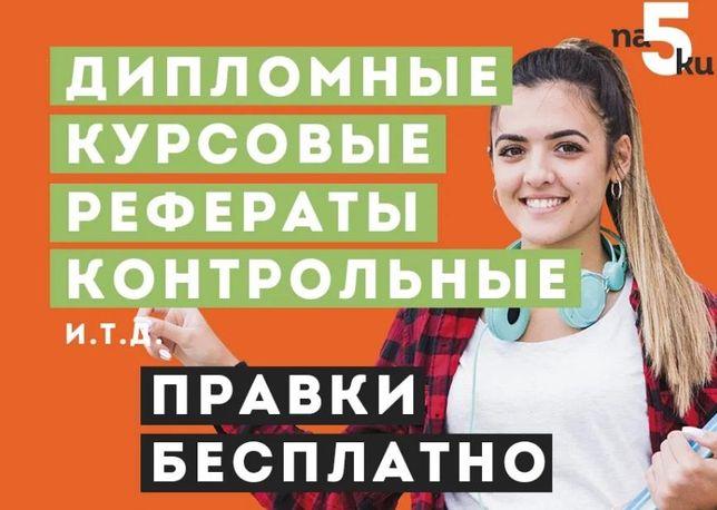 Курсовые работы Дипломные работы,Контрольные,Рефераты,Бакалаврская