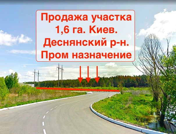 Продажа. Пром участок 1,6 га. Киев Деснянский р-н. Под склад, произво