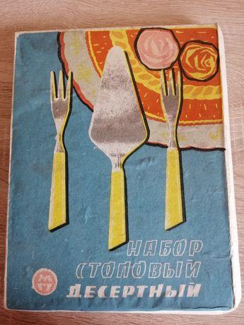 Набор столовый десертный СССР