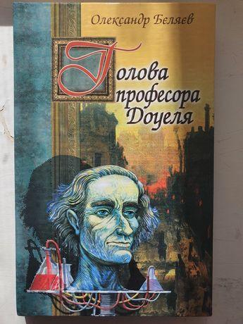 Голова професора Доуеля Олександр Бєляєв