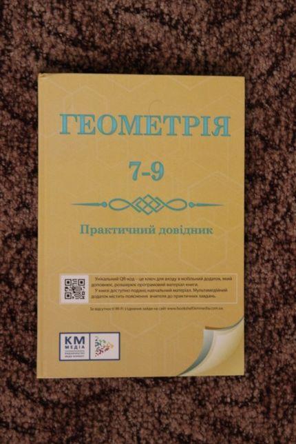 Книга з геометрії з відео уроками. ДПА з математики
