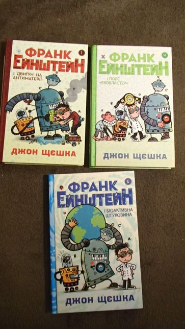 ФранкЕйнштейн 1+4 и 5 книги Джон Щєшка