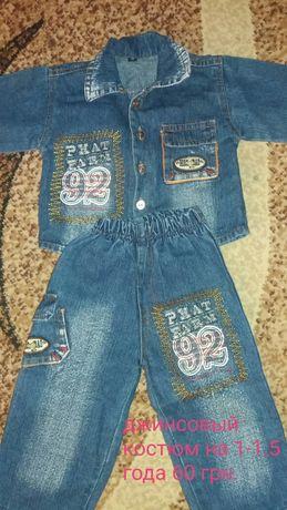 Джинсовый костюм на мальчика 1-2 года