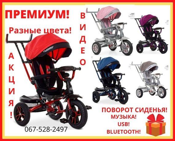 ТОП!Детский трехколесный велосипед коляска трость с ручкой КИЕВ.ОПТ
