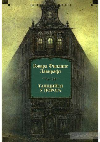 Книга Лавкрафт '' Таящийся у порога ''