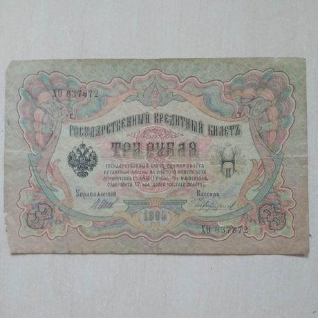 3 (Три) рубля 1905 года