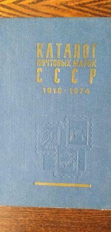 Каталог почтовых марок СССР. 1918 - 1974.