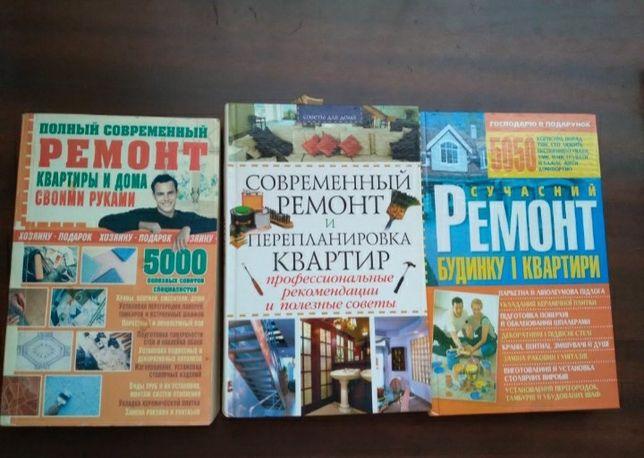 Книги по ремонту квартир и для домашнего умельца