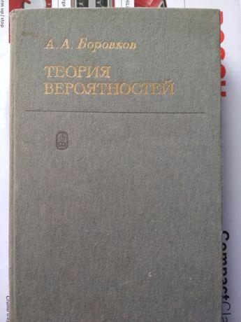 Теория вероятностей А.А. Боровков