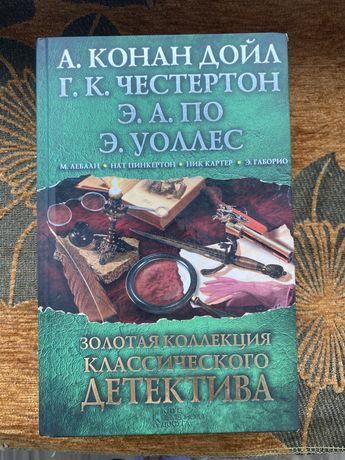 Золотая коллекция классического детектива (А. Конан Дойл, Г. Честертон