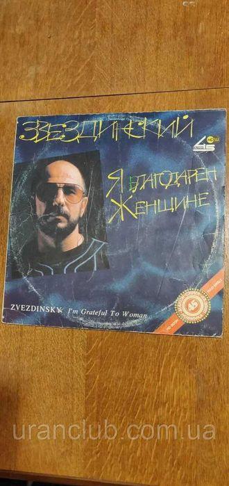 """Пластинка Звездинский """"Я благодарен женщине"""" Дніпро - зображення 1"""