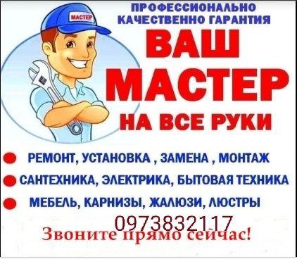 Муж на час/Помощник по дому
