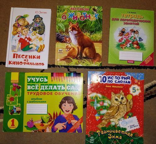Детские книги развивающие, виммельбух, детям книжки. Воспитание учеба