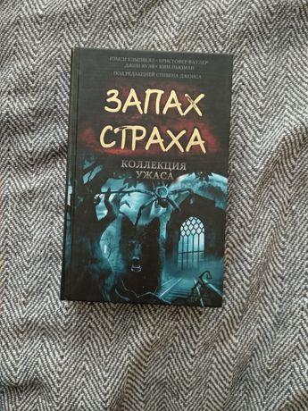"""Книга """"Запах страха """" ужасы"""