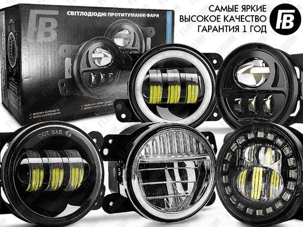 Светодиодные LED ЛЕД противотуманные фары ПТФ туманки противотуманки