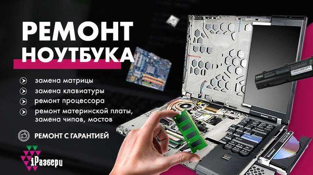 Ремонт ноутбуков компьютеров Установка Windows Профилактика
