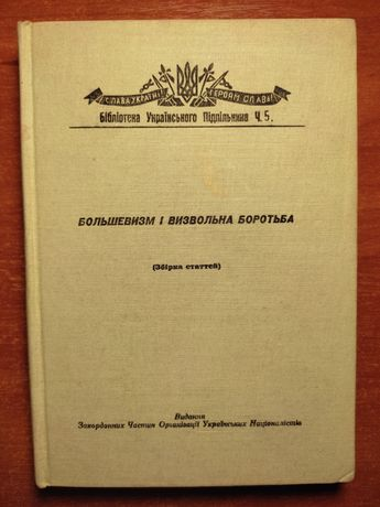 "Книга ""Большевизм і визвольна боротьба"""