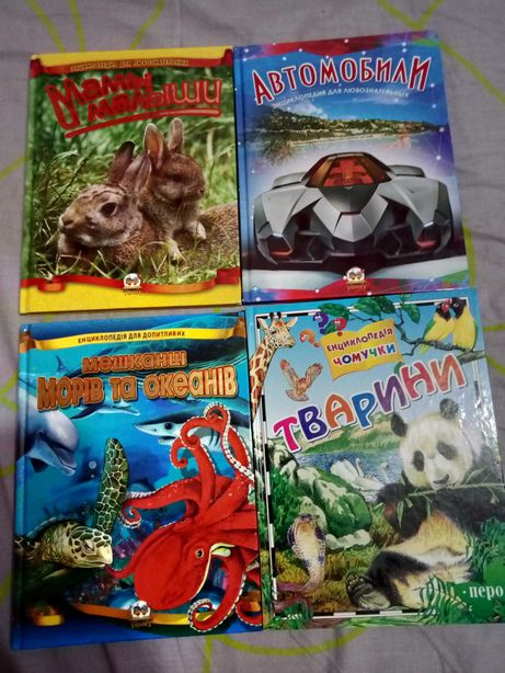 Книга,книги,детские,для почемучки