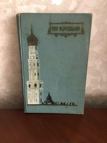 Книга- путеводитель «По Кремлю» 1960 год