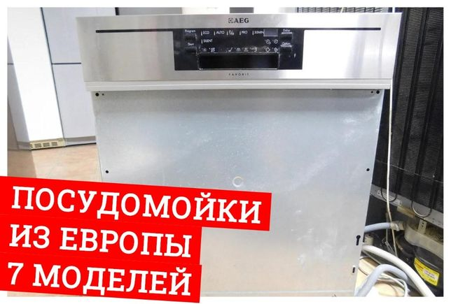 14 Моделей ПОСУДОМОЕЧНАЯ Машина MIELE Siemens AEG Bomann Посудомойка Б
